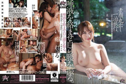 北野未奈が一泊温泉旅行で魅せる激しい腰使いの濃密本気セックス