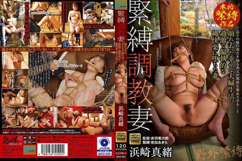 人妻の浜崎真緒はM開脚で緊縛され庭の木に吊るされて調教される