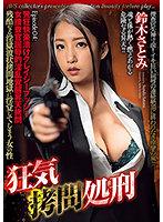 女捜査官の鈴木さとみが服を脱がされ緊縛され連続絶頂で失神寸前