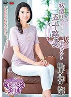 五十路熟女の細川早苗はBカップ美微乳を触られ敏感に感じまくる