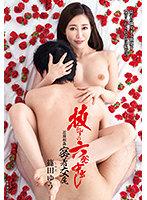母親の篠田ゆうは絶倫息子と膣奥を掻き混ぜ続けられる近親相姦
