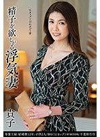 Gカップくびれボディ妻の和泉貴子は不貞を重ね色香を増していく