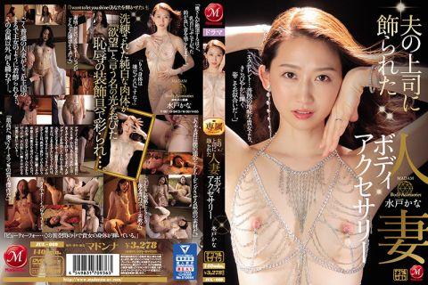 水戸かなの妖艶スレンダーボディが豪華なアクセサリーで飾られる
