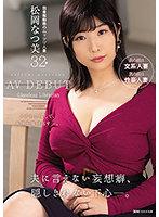 熟女妻の松岡なつ美はエッチな妄想に明け暮れるムッツリスケベ体質