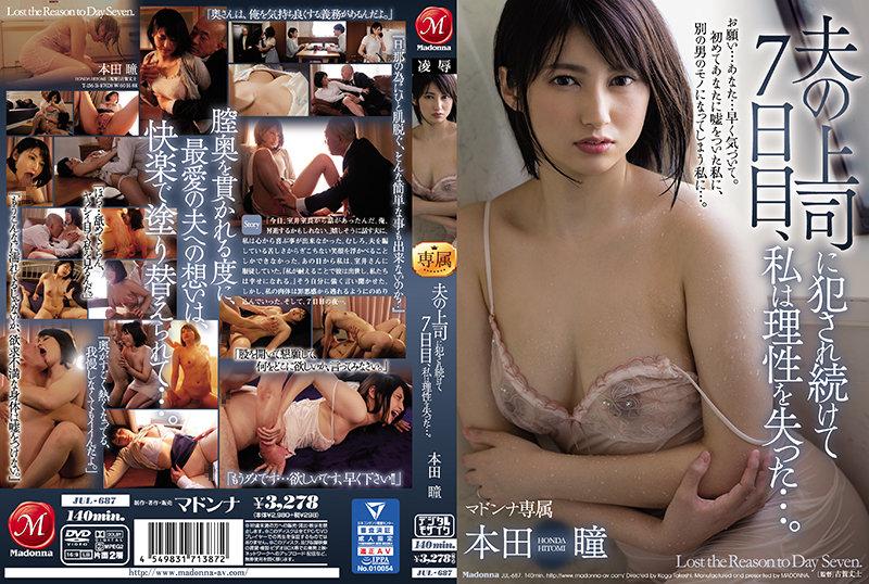「人妻の本田瞳は膣奥を突かれ夫への想いが快楽で塗り替えられる」のパッケージ画像