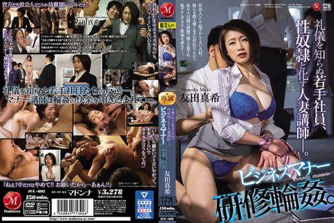 マナー講師の友田真希は若手社員に輪姦されて快楽を叩き込まれる