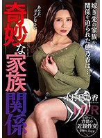 嫁の木村穂乃香は義理の兄や息子に寝取られ禁断セックスに悶える