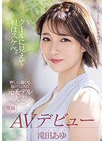 元モデル人妻の滝田あゆは募った欲求不満が爆発してAVデビュー
