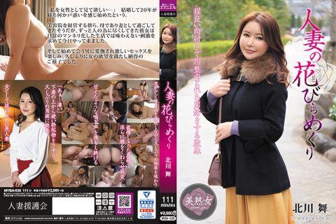 美熟女の北川舞は程良い肉付きの男好きする肢体で挑発する人妻