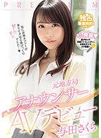 可愛くてスレンダーな女子アナウンサーの与田さくらがAVデビュー
