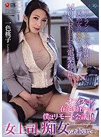美熟女上司の一色桃子はリモート会議中に机の下でフェラチオ