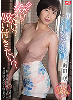 発情した団地妻の奥田咲は汗染みで浮き出るノーブラ乳首で誘惑する