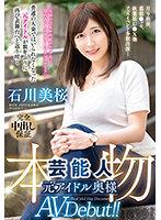 元アイドルの石川美桜がAVの世界で数年ぶりに表舞台へ返り咲く