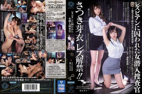 女捜査官の樋口みつははさつき芽衣に監禁されレズ快楽尋問を受ける