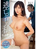 人妻の池谷佳純は自宅に侵入した逃亡犯に欲望のままにレイプされる
