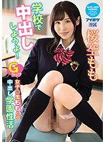 女子校生の桜空ももは美肌になるために男子生徒の精子を強制奪取