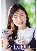 あざと可愛い人妻の弘中優が新たな幸せを探すためにAVデビュー