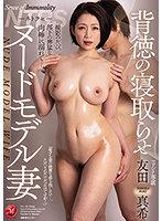 ヌードモデル妻の友田真希は撮影のたびに部下の肉棒に溺れていく