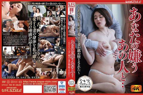 平井栞奈は夫のために上司に肉体を捧げ濃厚な愛撫で理性を失う