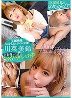 人気AV女優の川菜美鈴にコスプレさせて宅飲みゴムなしセックス