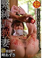 嫁の岬あずさは義父に緊縛され野外で逆さ吊りされる屈辱を受ける