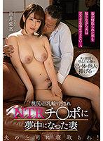 人妻の黒井愛菜は夫が覗き見する目の前で声を押し殺して痙攣イキ