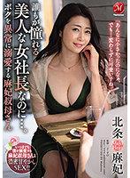 女社長の北条麻妃は二人きりになると豹変し溺愛中出しセックス
