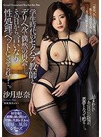 沙月恵奈は元教師に凌辱され綺麗な瞳を歪ませ可憐な笑顔を歪ませる