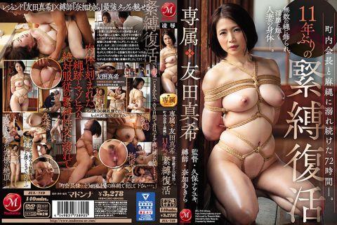 友田真希は肉体に刻まれた縄跡とマゾヒズムで絶対服従の緊縛性交
