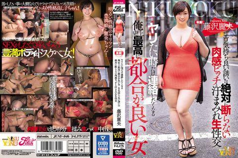 藤沢麗央はエロ下着で豊満ボディを纏い疼きをセックスで解放する