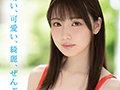「新人 専属19歳AVデビュー '普通'の中で見つけたスターの原石 石川澪」のサンプル画像6