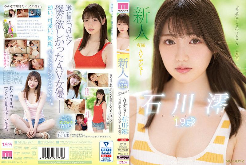 「AVデビューした石川澪のぷっくり膨らんだおっぱいにピンクの乳首」のパッケージ画像