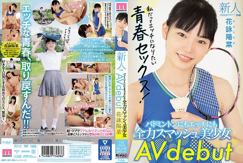 「いっぱい恋をしたい花詠陽菜はエッチを勉強するためにAVデビュー」のパッケージ画像