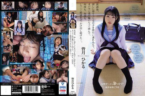 制服美少女の皆月ひかるは監禁され輪姦され続けてメス顔堕ち