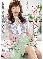 山川みきは男の娘としてAV出演をして完全な女に生まれ変わる