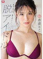 崖っぷちアイドルの香澄りこがAVデビューして本気のセックス