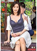 人妻の池谷佳純は夫の傍で部下を誘惑して逆NTR中出しセックス