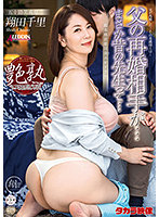 憧れだった翔田千里先生がまさか義母になって夢にまで見た性交