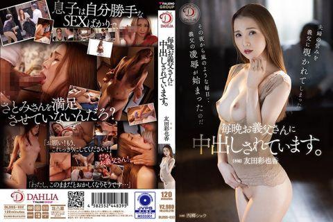 嫁の友田彩也香は義父に夫婦の営みを覗かれてから凌辱される