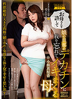 小林真梨香は娘の夫に犯されてから毎日のように求められイキまくる