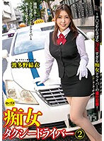 タクシードライバーの波多野結衣は目をつけた乗客を部屋に連れ込む