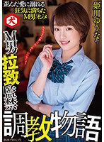 女子校生の姫川ゆうなは担任を拉致監禁して従順なM男に調教する