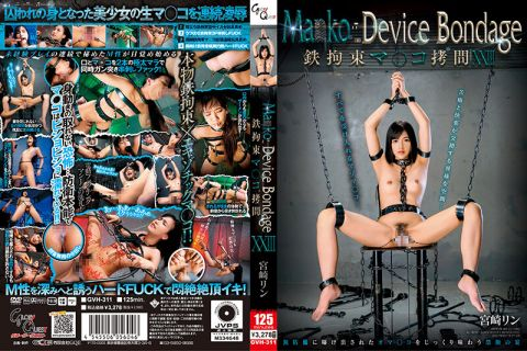 宙吊り鉄拘束で身動き取れない宮崎リンを凌辱するハードファック