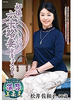 六十路妻の松井佐和子が久方ぶりのキスや愛撫で女の色艶を蘇らせる