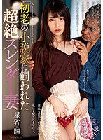 人妻の星谷瞳は初めて官能小説を読みスカートの中に手を伸ばす
