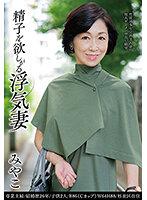 熟女妻の堀美也子は他人に抱かれ淫らな雌に戻りザーメンを欲しがる