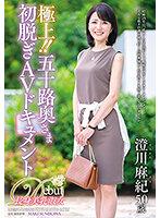 五十路熟女妻の澄川麻紀は拘束されて強引にイカされるのがお好き