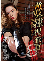 女捜査官の前嶋美樹はエビ反り緊縛宙吊りされて拷問を受ける